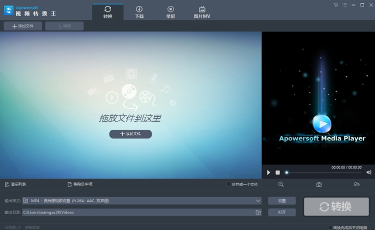 视频转换王 Apowersoft Video Converter Studio v4.7.9 中文破解版