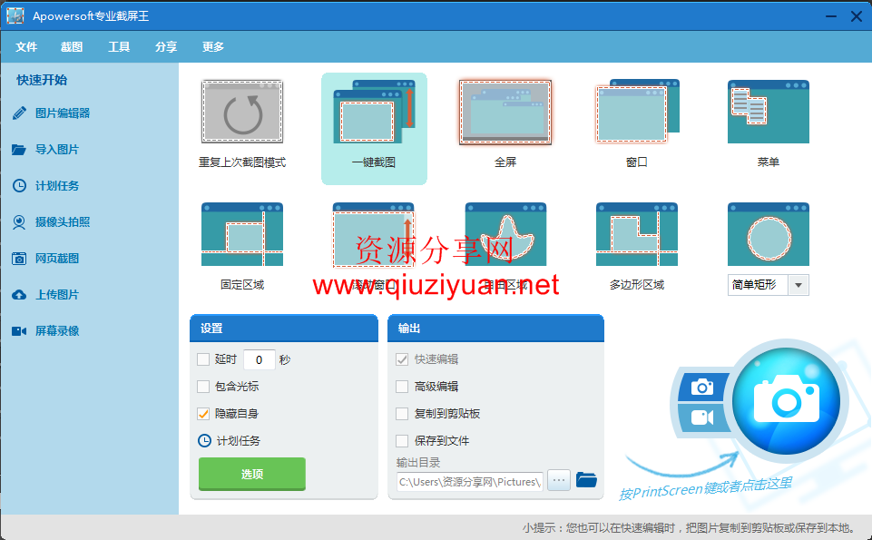专业截屏王 Apowersoft Screen Capture Pro v1.4.7.9 中文破解版+便携版