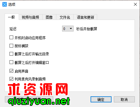 屏幕截图录像软件 Free Screen Video Recorder v3.0.48.703 中文破解版