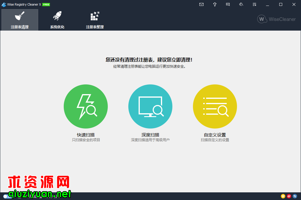 注册表清理软件 Wise Registry Cleaner v10.1.8.679 中文破解版+绿色版