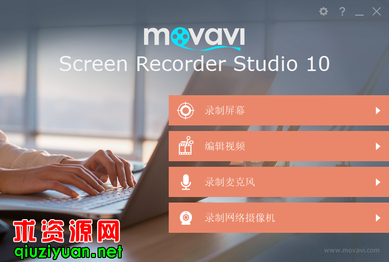 截图录像软件 Movavi Screen Recorder Studio 10.2.0 中文破解版+便携版