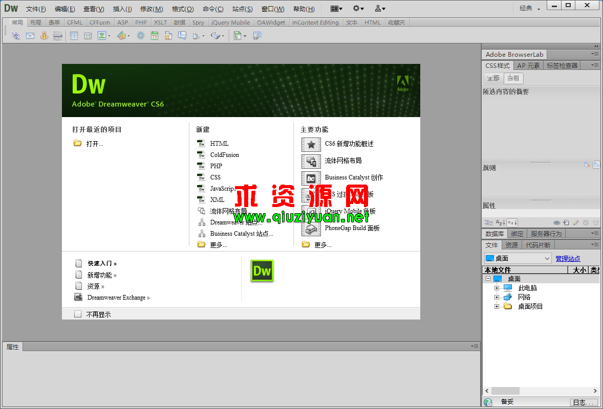 网页制作软件 Adobe Dreamweaver CS6 v12.0.5808 中文绿色破解版
