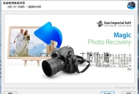 照片数据恢复 Magic Photo Recovery 4.7 Key 中文破解版