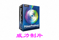 威力制片 CyberLink PowerProducer Ultra v6.0.2103.0 破解版中文版