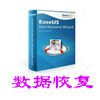 易我数据恢复 EaseUS Data Recovery Wizard Technician v12.0 中文破解版