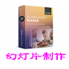 幻灯片制作工具 Movavi Slideshow Maker v4.2.0 中文件破解版+补丁